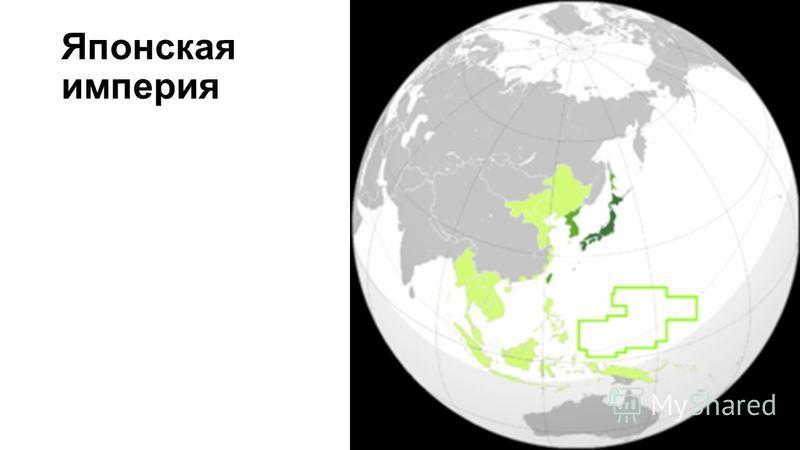 Японская империя