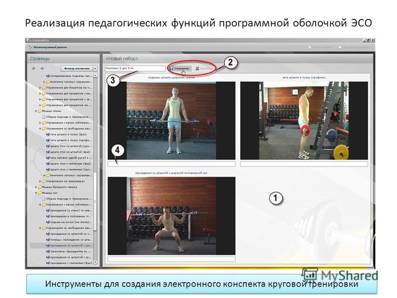 Реализация педагогических функций программной оболочкой ЭСО Инструменты для создания электронного конспекта круговой тренировки