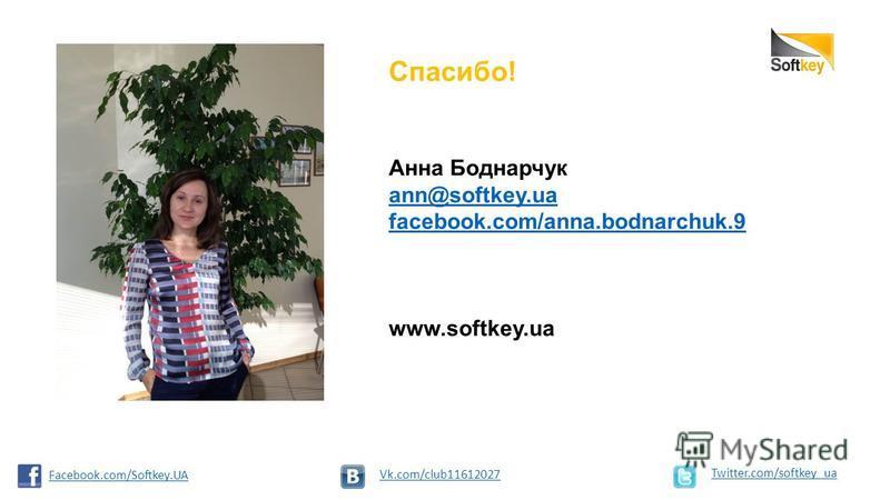 Спасибо! Анна Боднарчук ann@softkey.ua facebook.com/anna.bodnarchuk.9 www.softkey.ua Twitter.com/softkey_ua Vk.com/club11612027 Facebook.com/Softkey.UA