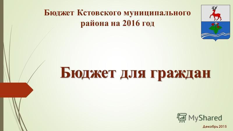 Бюджет для граждан Бюджет Кстовского муниципального района на 2016 год Декабрь 2015