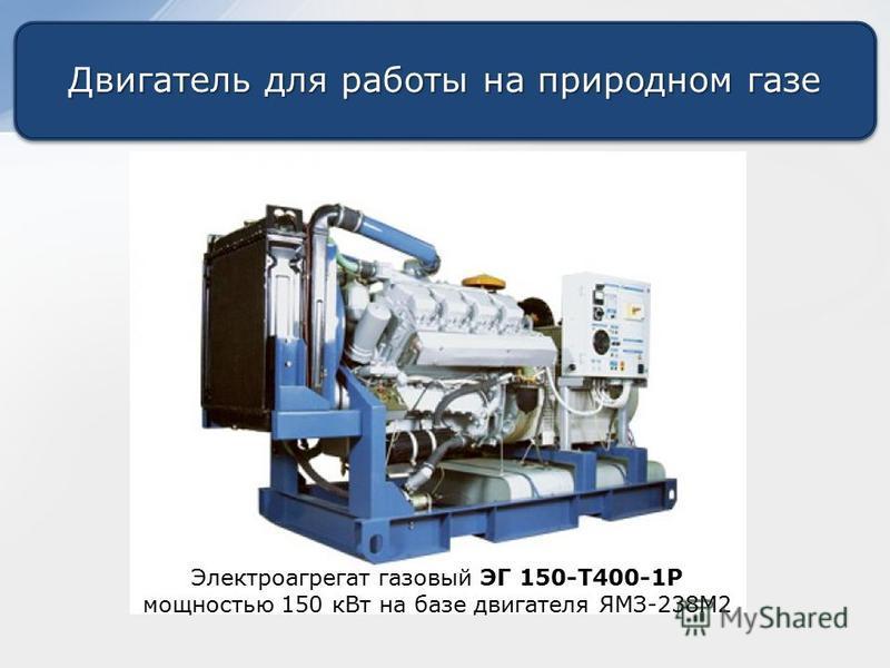 Двигатель для работы на природном газе Электроагрегат газовый ЭГ 150-Т400-1Р мощностью 150 к Вт на базе двигателя ЯМЗ-238М2