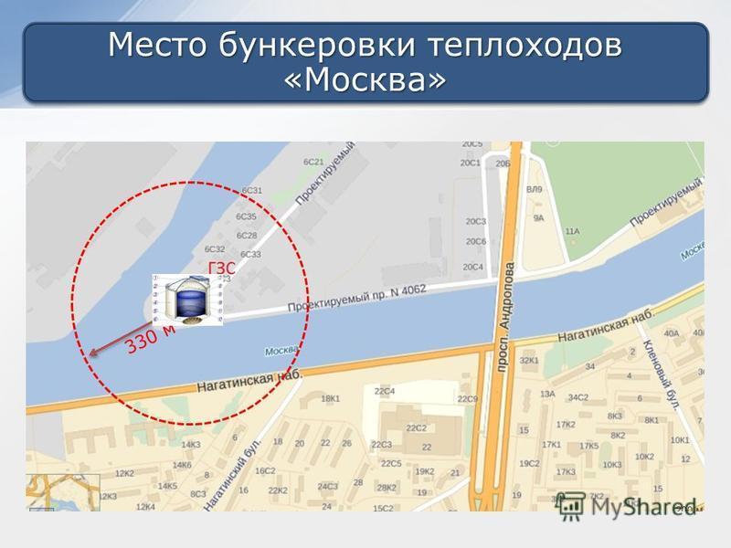 Место бункеровки теплоходов «Москва» 330 м