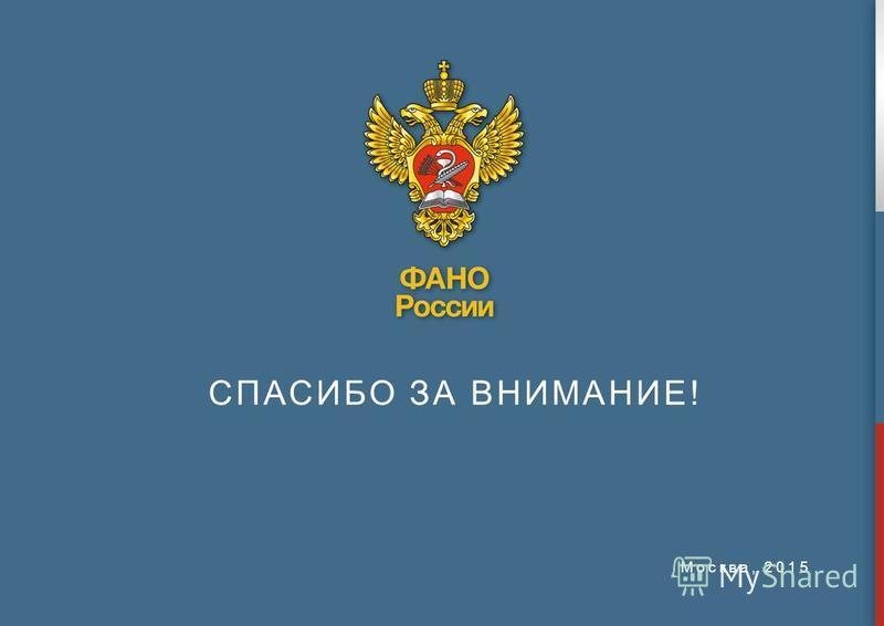 Москва, 2015 СПАСИБО ЗА ВНИМАНИЕ!