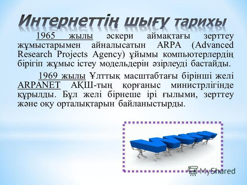 1965 жылы әскери аймақтағы зерттеу жұмыстарымен айналысатын ARPA (Advanced Research Projects Agency) ұйымы компьютерлердің бірігіп жұмыс істеу модельдерін әзірлеуді бастайды. 1969 жылы Ұлттық масштабтағы бірінші желі ARPANET АҚШ-тың қорғаныс министрл