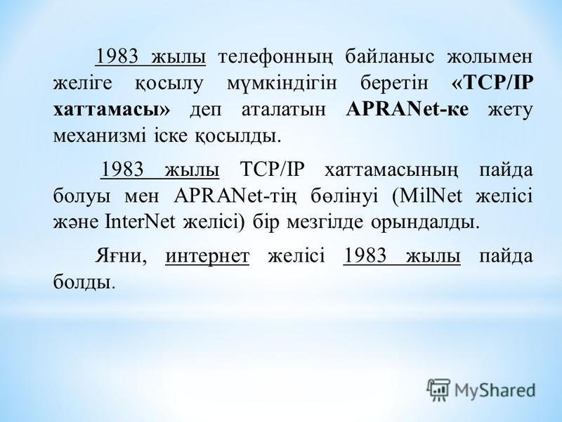 1983 жылы телефонның байланыс жолымен желіге қосылу мүмкіндігін беретін «TCP/IP хаттамасы» деп аталатын APRANet-ке жету механизмі іске қосылды. 1983 жылы TCP/IP хаттамасының пайда болуы мен APRANet-тің бөлінуі (MilNet желісі және InterNet желісі) бір