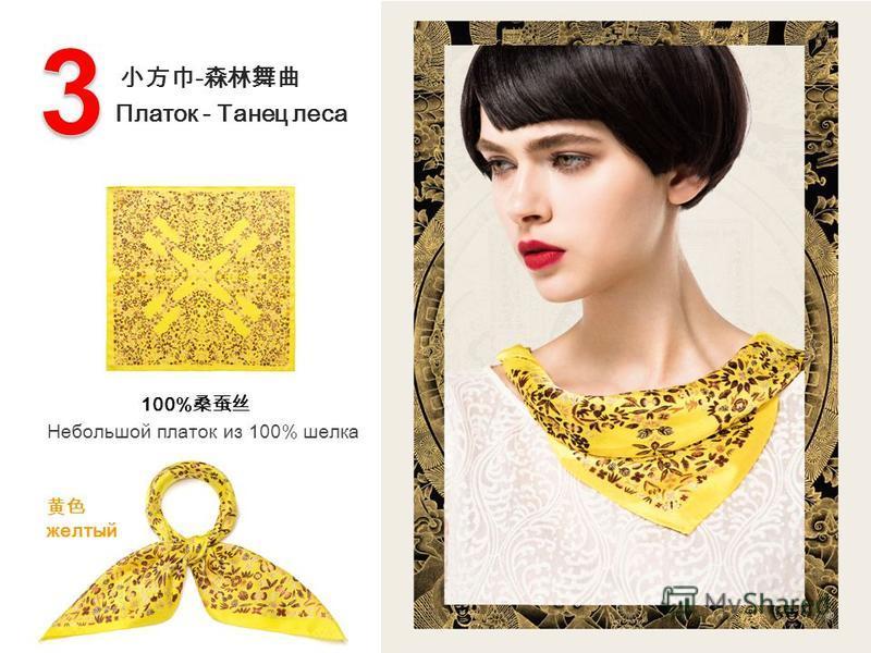 - Платок - Танец леса 100% Небольшой платок из 100% шелка желтый