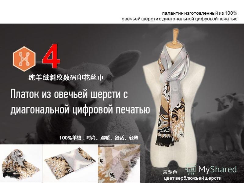 100% палантин изготовленный из 100% овечьей шерсти с диагональной цифровой печатью цвет верблюжьей шерсти