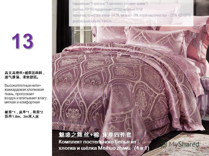 + Комплект постельного белья из хлопка и шёлка Meihuo zhiwu (4 в 1) + Высокоплотные нити+ жаккардовая хлопковая ткань, пропускает воздух и впитывает влагу, мягкая и комфортная *1 *1 *2 1.8m 2m