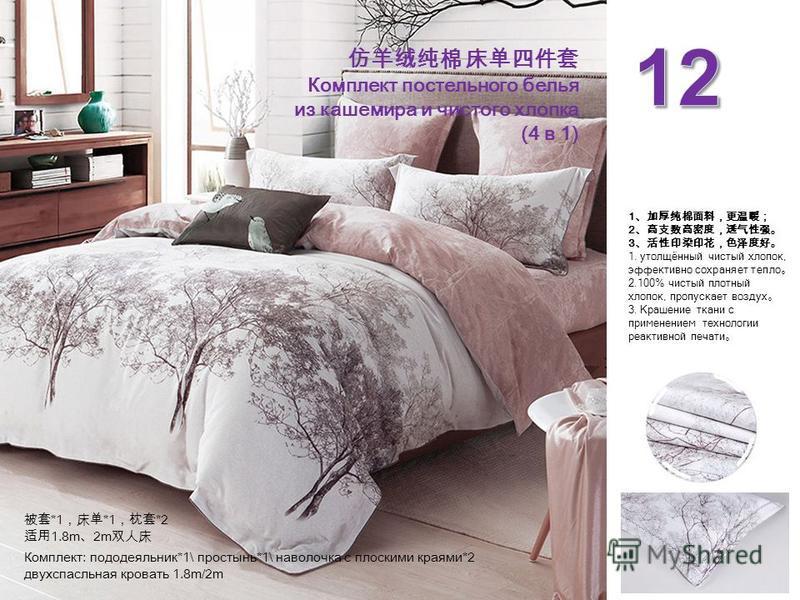 Комплект постельного белья из кашемира и чистого хлопка (4 в 1) 1 2 3 1. утолщённый чистый хлопок, эффективно сохраняет тепло 2.100% чистый плотный хлопок, пропускает воздух 3. Крашение ткани с применением технологии реактивной печати *1 *1 *2 1.8m 2