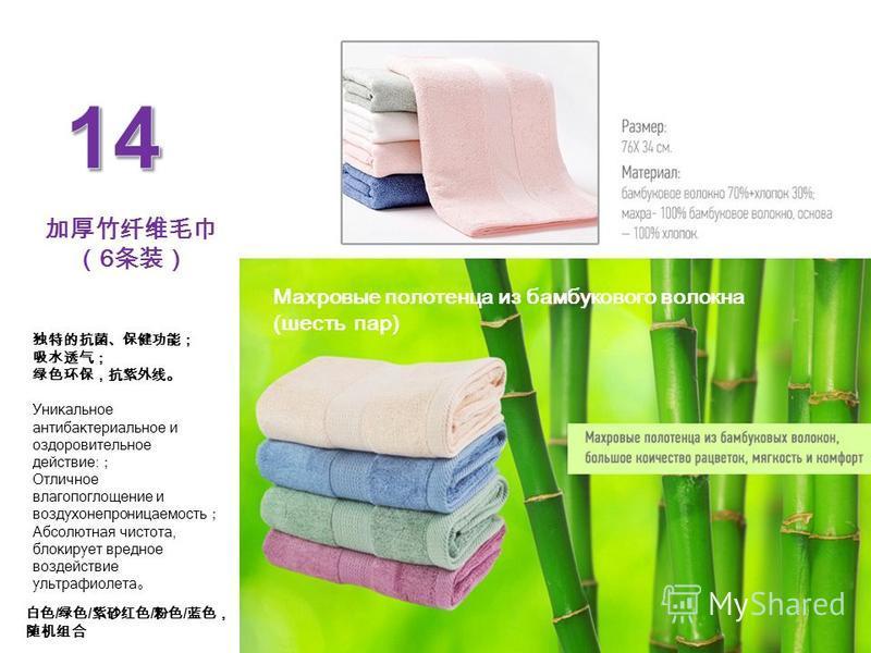 6 Махровые полотенца из бамбукового волокна (шесть пар) Уникальное антибактериальное и оздоровительное действие: Отличное влагопоглощение и воздухонепроницаемость Абсолютная чистота, блокирует вредное воздействие ультрафиолета / / / /