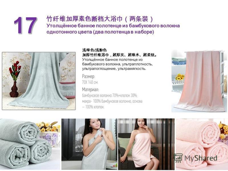 Утолщённое банное полотенце из бамбукового волокна однотонного цвета (два полотенца в наборе) / Утолщённое банное полотенце из бамбукового волокна, ультра плотность, ультра поглощение, ультра мягкость.