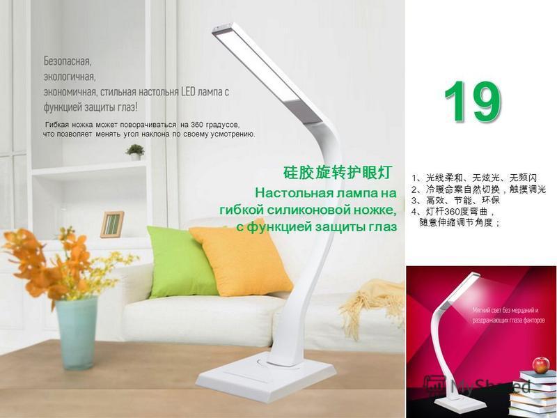 Настольная лампа на гибкой силиконовой ножке, с функцией защиты глаз 1 2 3 4 360 Гибкая ножка может поворачиваться на 360 градусов, что позволяет менять угол наклона по своему усмотрению.
