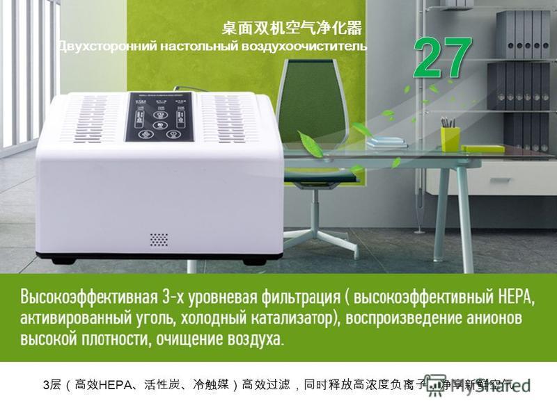 3 HEPA Двухсторонний настольный воздухоочиститель