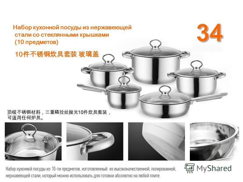 10 Набор кухонной посуды из нержавеющей стали со стеклянными крышками (10 предметов) 10