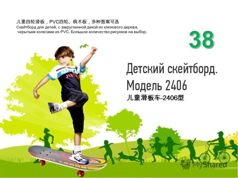 -2406 PVC Скейтборд для детей, с закругленной декой из кленового дерева, четырьмя колесами из PVC. Большое количество рисунков на выбор.