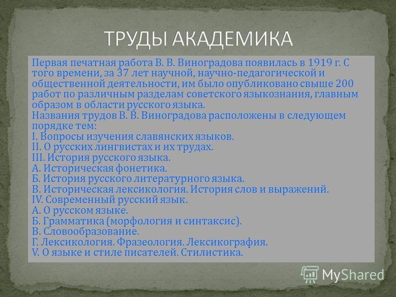 НАУЧНЫЕ РАБОТЫ Установленные в работах В. В. Виноградова три типа фразеологических единиц: ффразеологические сращения, ффразеологические единства и фразеологические сочетания являются примером классификации при анализе и разграничении различных фразе