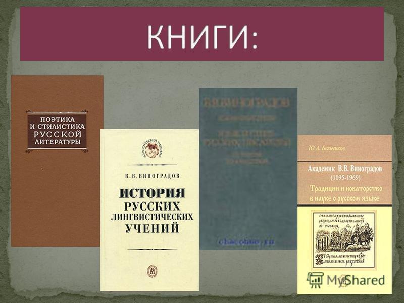 Первая печатная работа В. В. Виноградова появилась в 1919 г. С того времени, за 37 лет научной, научно-педагогической и общественной деятельности, им было опубликовано свыше 200 работ по различным разделам советского языкознания, главным образом в об