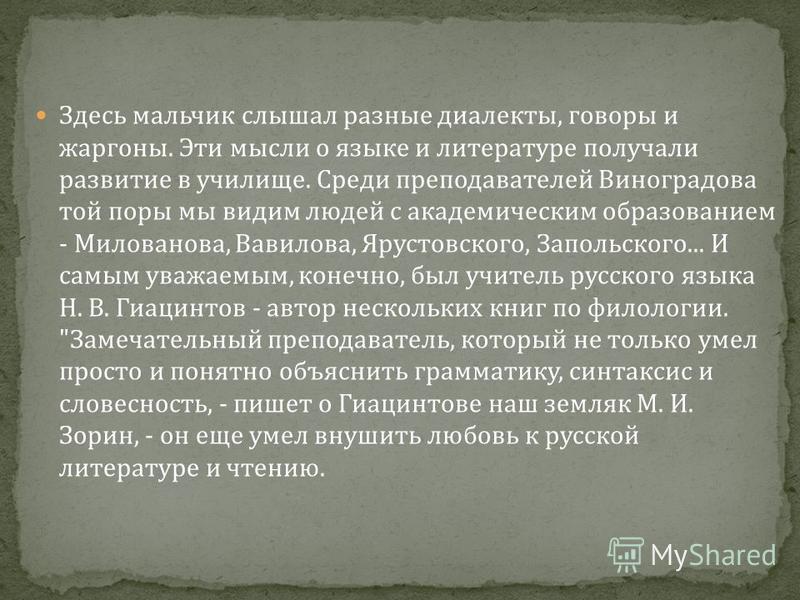 Он родился 12 января 1895 г. в Зарайске, в семье священника. Окончил рязанскую духовную семинарию. Рос в дружной, многодетной, однако недостаточно состоятельной семье. С 14 лет давал частные уроки. И в Петрограде, будучи студентом, Виктор Владимирови
