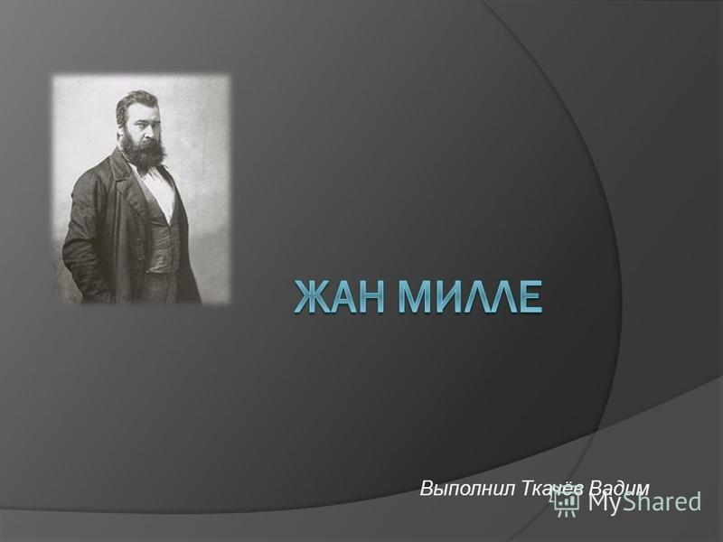 Выполнил Ткачёв Вадим