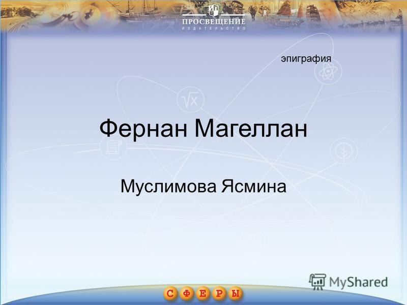 Фернан Магеллан Муслимова Ясмина эпиграфия