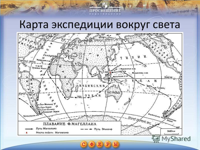 Карта экспедиции вокруг света