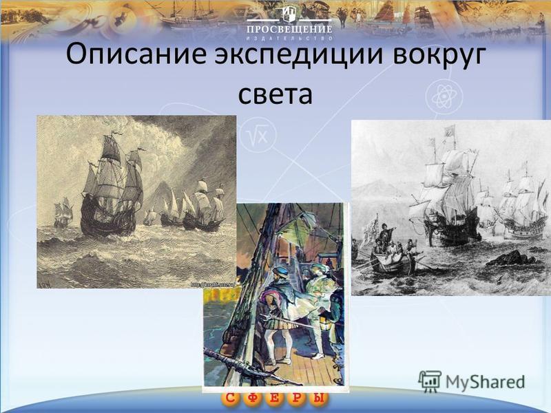 Описание экспедиции вокруг света