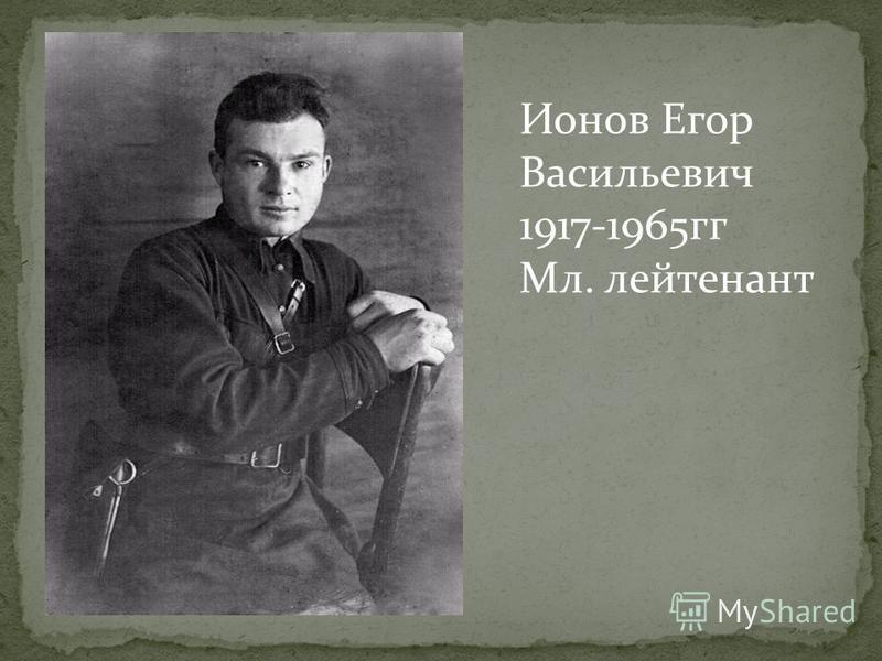 Ионов Егор Васильевич 1917-1965 гг Мл. лейтенант