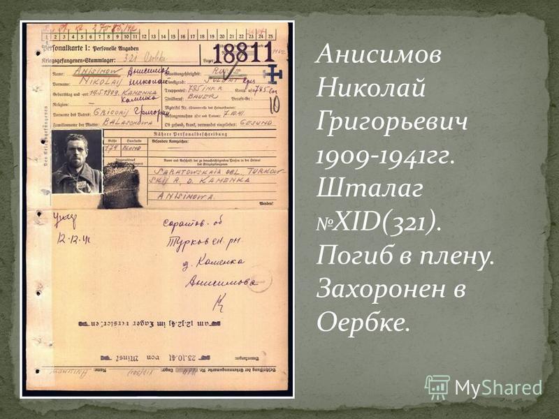 Анисимов Николай Григорьевич 1909-1941 гг. Шталаг XID(321). Погиб в плену. Захоронен в Оербке.
