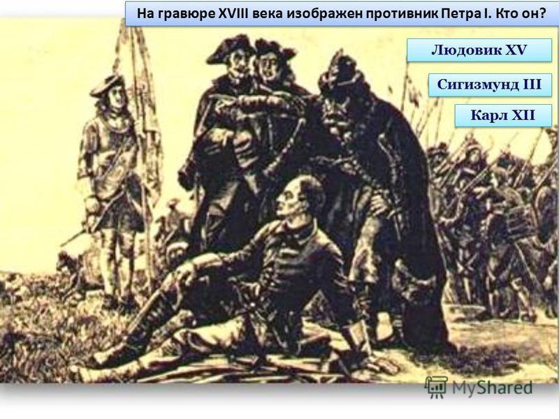 Какое сражение изображено на гравюре конца XVII века? Взятие Кольберг Взятие Азова Взятие Измаила