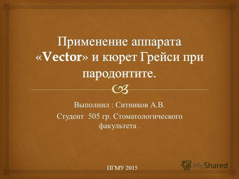 Выполнил : C ситников А. В. Студент 505 гр. Стоматологического факультета. ПГМУ 2015
