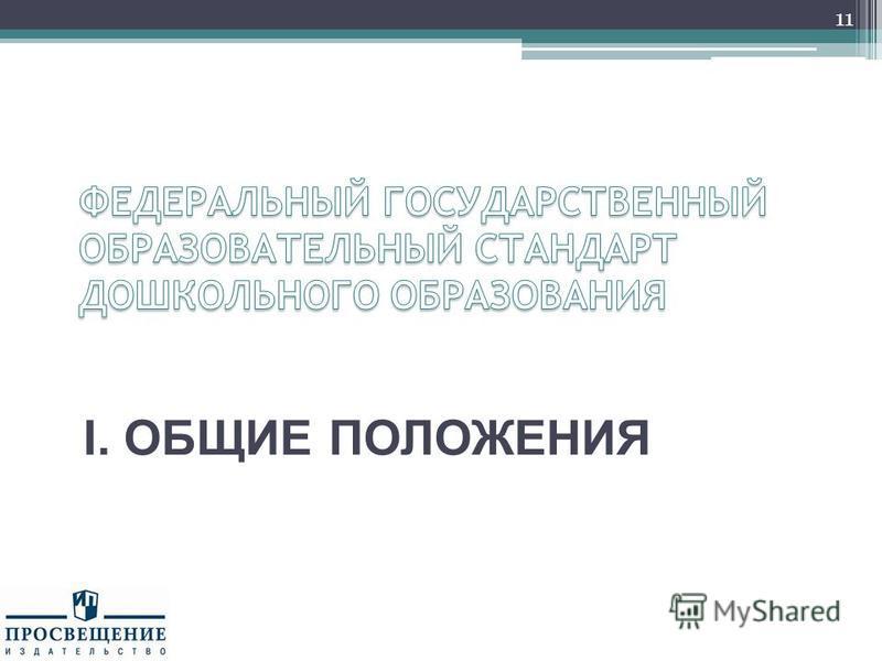 I. ОБЩИЕ ПОЛОЖЕНИЯ 11