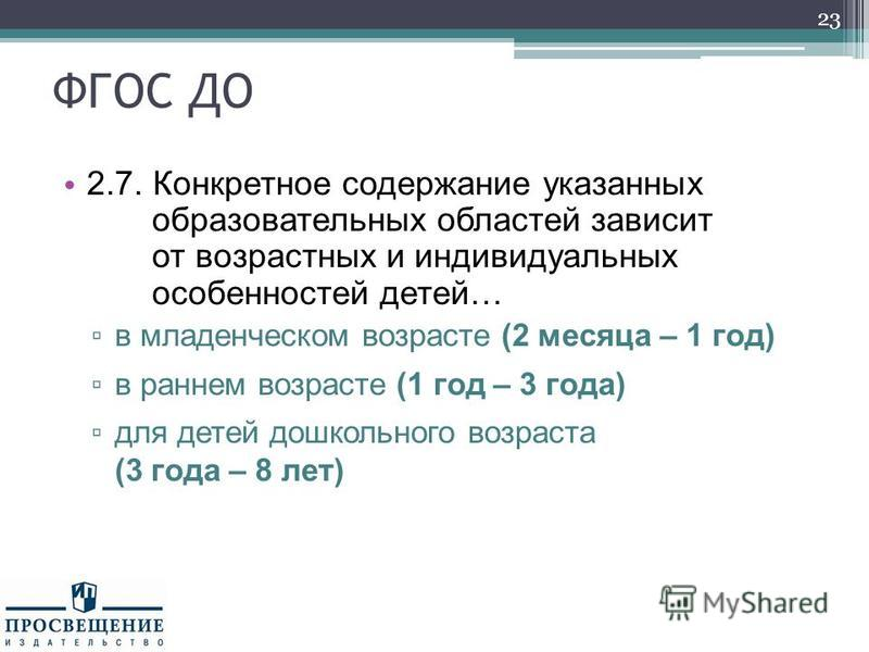 ФГОС ДО 2.7. Конкретное содержание указанных образовательных областей зависит от возрастных и индивидуальных особенностей детей… в младенческом возрасте (2 месяца – 1 год) в раннем возрасте (1 год – 3 года) для детей дошкольного возраста (3 года – 8