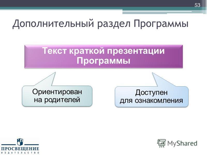Дополнительный раздел Программы 53 Текст краткой презентации Программы Ориентирован на родителей Ориентирован на родителей Доступен для ознакомления Доступен для ознакомления