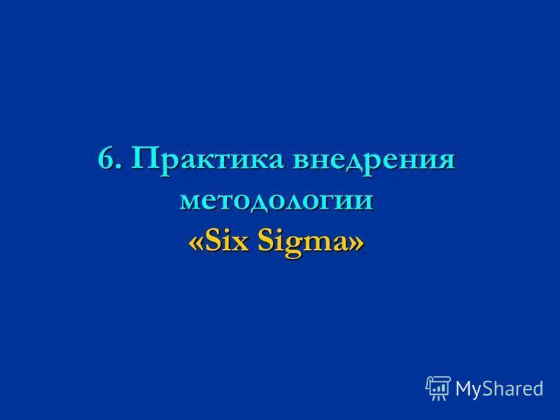 6. Практика внедрения методологии «Six Sigma»