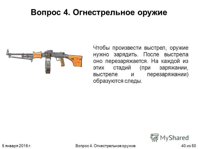 5 января 2016 г.Вопрос 4. Огнестрельное оружие 40 из 50 Вопрос 4. Огнестрельное оружие Чтобы произвести выстрел, оружие нужно зарядить. После выстрела оно перезаряжается. На каждой из этих стадий (при заряжании, выстреле и перезаряжании) образуются с