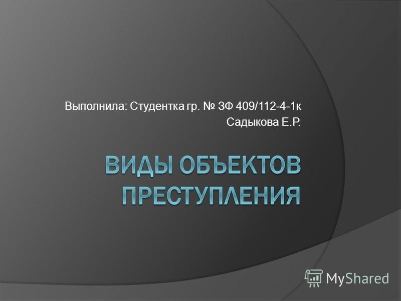 Выполнила: Студентка гр. ЗФ 409/112-4-1 к Садыкова Е.Р.
