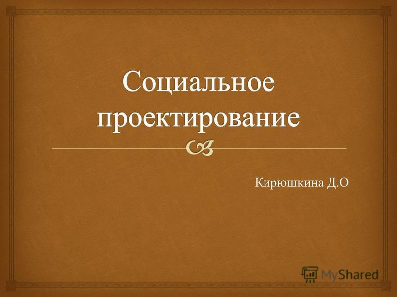 Кирюшкина Д. О