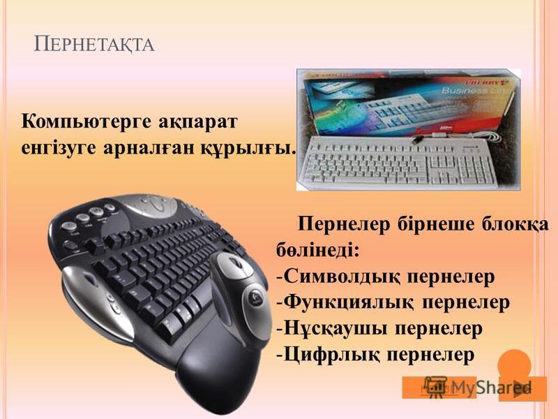 П ЕРНЕТАҚТА Компьютерге ақпарат енгізуге арналған құрылғы. Пернелер бірнеше блокқа бөлінеді: -Символдық пернелер -Функциялық пернелер -Нұсқаушы пернелер -Цифрлық пернелер негізгі
