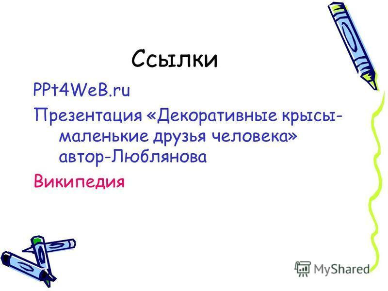 Ссылки PPt4WeB.ru Презентация «Декоративные крысы- маленькие друзья человека» автор-Люблянова Википедия
