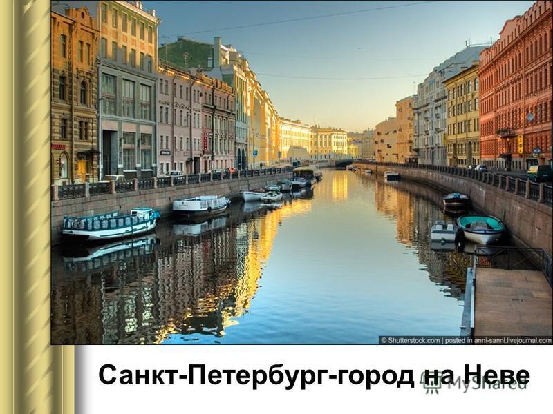 Санкт-Петербург-город на Неве