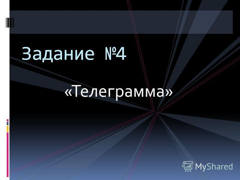 «Телеграмма» Задание 4