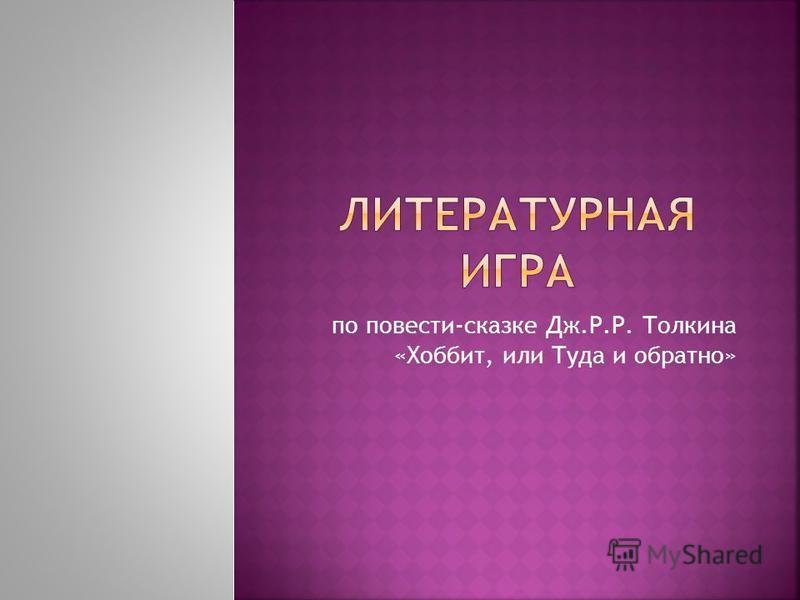 по повести-сказке Дж.Р.Р. Толкина «Хоббит, или Туда и обратно»