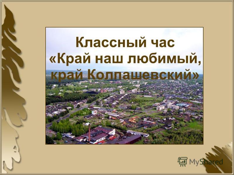 Классный час «Край наш любимый, край Колпашевский»