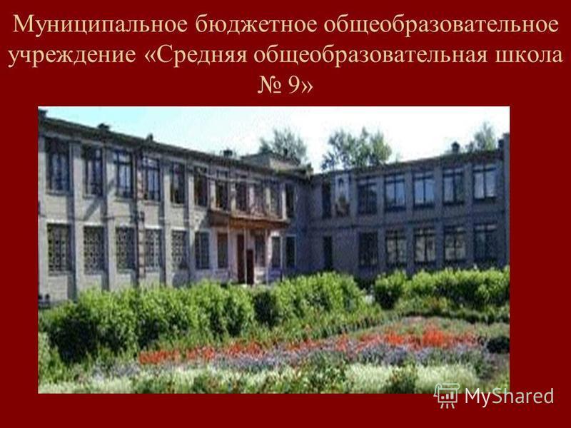 Муниципальное бюджетное общеобразовательное учреждение «Средняя общеобразовательная школа 9»
