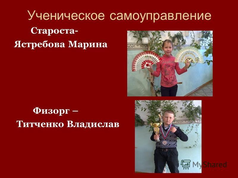 Ученическое самоуправление Староста- Ястребова Марина Физорг – Титченко Владислав