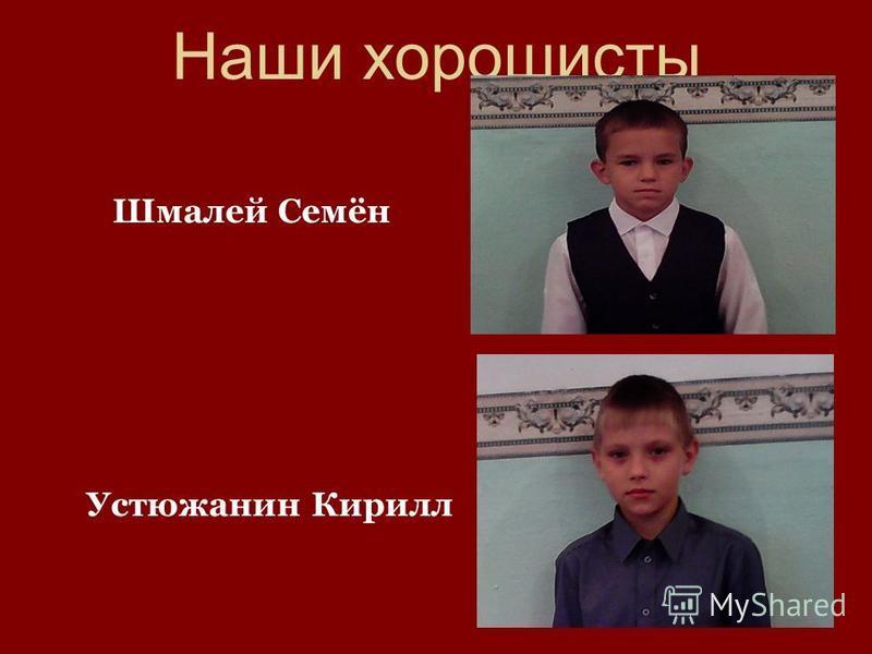 Наши хорошисты Шмалей Семён Устюжанин Кирилл