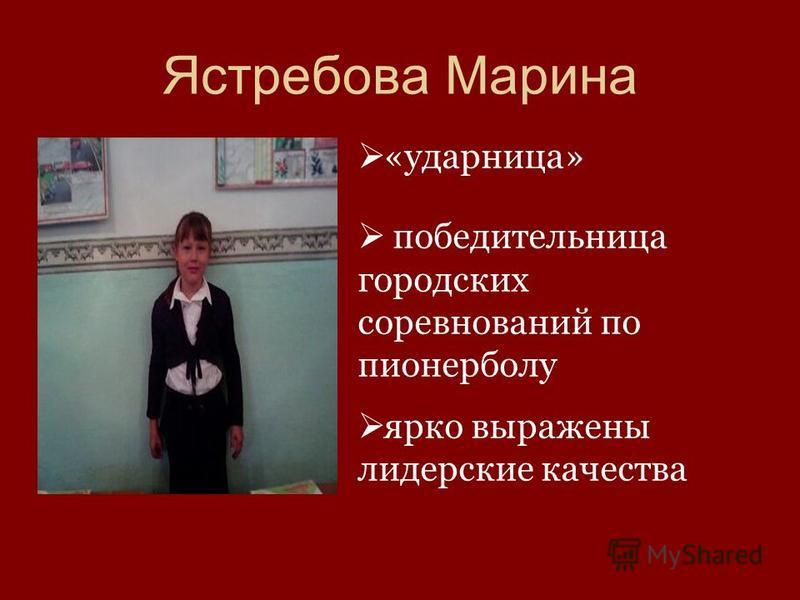 Ястребова Марина «ударница» победительница городских соревнований по пионерболу ярко выражены лидерские качества