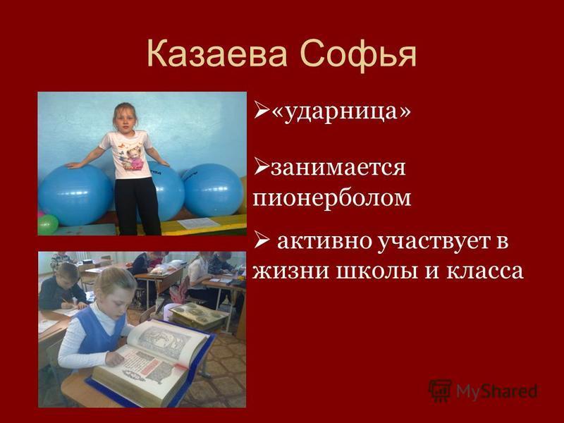 Казаева Софья «ударница» занимается пионерболом активно участвует в жизни школы и класса