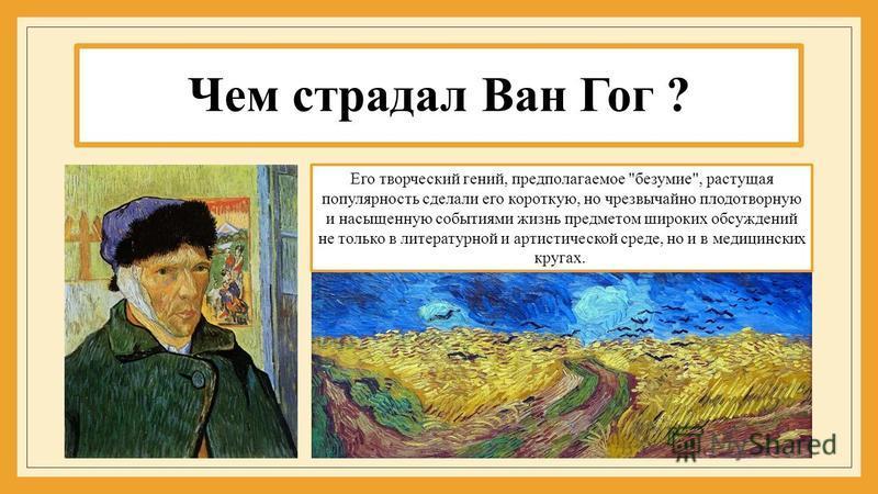 Чем страдал Ван Гог ? Его творческий гений, предполагаемое