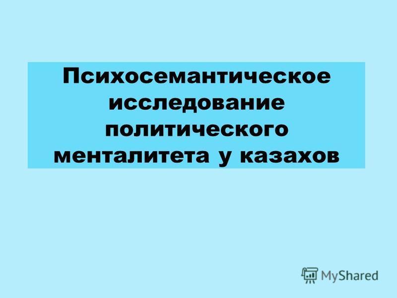 Психосемантическое исследование политического менталитета у казахов